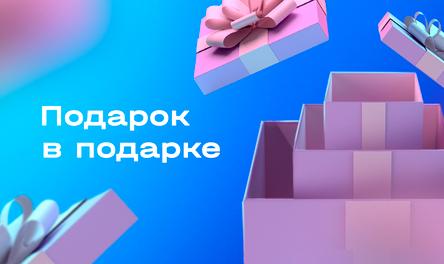 Подарок в подарке